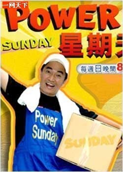 Power Sunday 080720-090301
