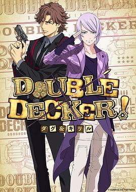 DOUBLE DECKER! 道格西里��